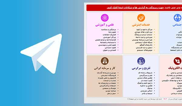 نگاهی به فیلترینگ تلگرام و اپلیکیشن های جایگزین داخلی